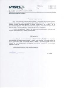 рекомендательное письмо
