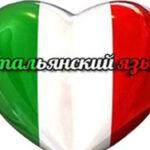 Фразы на Итальянском языке