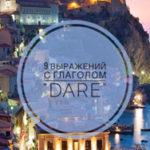 9 выражений с глаголом «DARE»