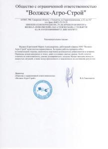 рекомендательное письмо Волжск-Агро-Строй