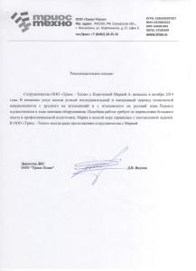 рекомендательное письмо компания Триос-Техно