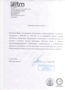 Рекомендательное письмо компания itm