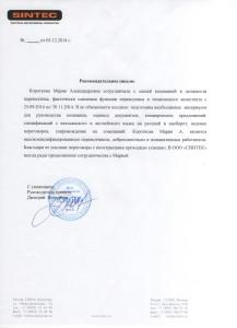 Рекомендательное письмо компания sintec