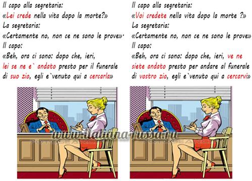 dve formi obrashenia italianskiy2